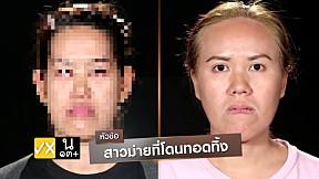 LET ME IN THAILAND SEASON2 | EP.8 สาวม่ายที่โดนทอดทิ้ง | 24 ธ.ค. 59 [1\/3]