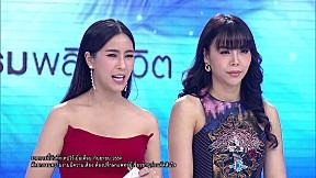 LET ME IN THAILAND SEASON2 | EP.8 สาวม่ายที่โดนทอดทิ้ง | 24 ธ.ค. 59 [3\/3]