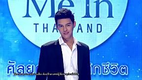 LET ME IN THAILAND SEASON2 | EP.9 ศัลยกรรมพลิกชีวิต SPECIAL | 31 ธ.ค. 59 [2\/3]