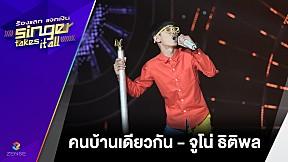 เพลง คนบ้านเดียวกัน - จูโน่ ธิติพล   ร้องแลก แจกเงิน Singer takes it all   8 มกราคม 2560