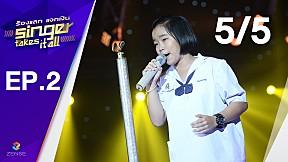 ร้องแลกแจกเงิน Singer takes it all   Uncut   EP.2   8 มกราคม 2560 [5\/5]