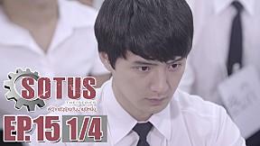 SOTUS The Series พี่ว้ากตัวร้ายกับนายปีหนึ่ง l EP.15 [1\/4] ตอนจบ