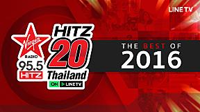 HitZ 20 Thailand - 95.5 วินาทีฮิตซ์ | The Best of 2016 | วันเสาร์ที่ 7 มกราคม 2560