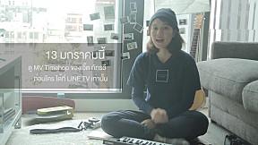 เอิ๊ต ภัทรวี ชวนดู MV Timehop ก่อนใคร 13 มกราคมนี้ ทาง LINE TV