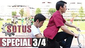SOTUS The Series พี่ว้ากตัวร้ายกับนายปีหนึ่ง l EP.16 [3\/4]