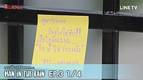 ลมเปลี่ยนทิศไตรภาค ตอน Man in The Rain | EP.3 [1\/4]