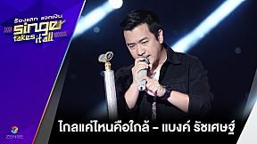 เพลง ไกลแค่ไหนคือใกล้ - แบงค์ รัชเศษฐ์   ร้องแลก แจกเงิน Singer takes it all   5 กุมภาพันธ์ 2560
