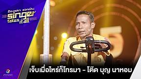 เพลง เจ็บเมื่อไหร่ก็โทรมา - โต๊ด บุญ นาหอม   ร้องแลก แจกเงิน Singer takes it all   12 กุมภาพันธ์ 2560