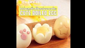 ไข่ต้ม น่าอร่อย ~