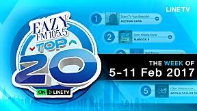 EAZY TOP 20 อัพเดททุกสัปดาห์ | EP.12 | วันอาทิตย์ที่ 12 กุมภาพันธ์ 2560