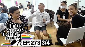 เทยเที่ยวไทย The Route | ตอน 273 | เทปพิเศษ งานป่วนเบื้องหลังเทยแฟร์ แม่ครองเมือง [3\/4]