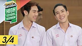 รถโรงเรียน | 6 หนุ่ม U-prince และ Sotus ส่งความสุขที่ รร.บัวแก้วเกษร | EP.94 [3\/4]