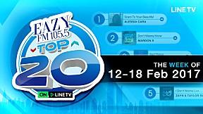 EAZY TOP 20 อัพเดททุกสัปดาห์   EP.13   วันอาทิตย์ที่ 19 กุมภาพันธ์ 2560