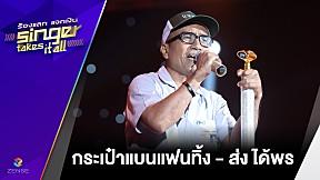 เพลง กระเป๋าแบนแฟนทิ้ง - ส่ง ได้พร   ร้องแลก แจกเงิน Singer takes it all   19 กุมภาพันธ์ 2560