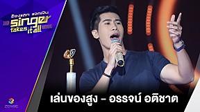 เพลง เล่นของสูง - อรรจน์ อติชาต   ร้องแลก แจกเงิน Singer takes it all   5 มีนาคม 2560