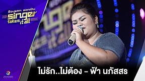 เพลง ไม่รัก..ไม่ต้อง - ฟ้า นภัสสร | ร้องแลก แจกเงิน Singer takes it all | 5 มีนาคม 2560