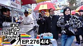 เทยเที่ยวไทย The Route | ตอน 276 | Special พาเที่ยว ปูซาน ประเทศเกาหลีใต้ [4\/4]
