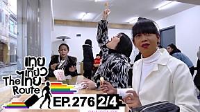 เทยเที่ยวไทย The Route | ตอน 276 | Special พาเที่ยว ปูซาน ประเทศเกาหลีใต้ [2\/4]