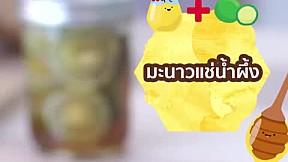 สูตรมะนาวแช่น้ำผึ้ง: ขับถ่ายง่ายสบายท้องงง~ ❤