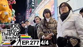 เทยเที่ยวไทย The Route | ตอน 277 | Special พาเที่ยว เมืองซูวอน ประเทศเกาหลีใต้ [4\/4]