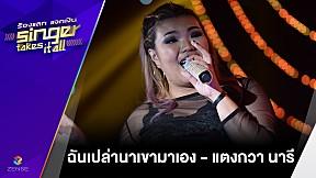 เพลง ฉันเปล่านาเขามาเอง - แตงกวา นารี | ร้องแลก แจกเงิน Singer takes it all | 19 มีนาคม 2560
