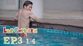 Love Complex คอนโดวุ่น...จุ้นรัก | EP.3 [1\/4]