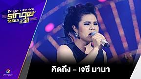เพลง คิดถึง - เจซี มานา   ร้องแลก แจกเงิน Singer takes it all   26 มีนาคม 2560