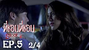 คนเล่าผี Shock The Series | EP.5 ตอน ที่ชอบที่ชอบ [2\/4]