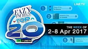 EAZY TOP 20 อัพเดททุกสัปดาห์ทาง | EP.20 | วันอาทิตย์ที่ 9 เมษายน 2560