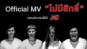 【Official MV】 เพลง ไม่มีสิทธิ์ (Sympathy) OST. ไดอารี่ตุ๊ดซี่ส์ เดอะ ซีรีส์ ซีซั่น 2
