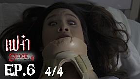 คนเล่าผี Shock The Series | EP.6 ตอน แม่จ๋า [4\/4]