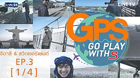 GPS : อิตาลี & สวิตเซอร์แลนด์ EP.3 [1\/4]