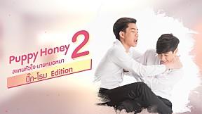 \'ปิ๊ก - โรม\' รักหรือเปล่า ให้ดูที่การกระทำ | รุ่นพี่ Secret Love – Puppy Honey 2