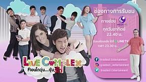 ตัวอย่าง Love Complex คอนโดวุ่น...จุ้นรัก | EP.7