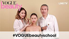 #VOGUEbeautyschool - เลือกเฉดสีรองพื้นอย่างไรไม่ให้หน้าส้ม หน้าเทา!?