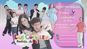 ตัวอย่าง Love Complex คอนโดวุ่น...จุ้นรัก | EP.8