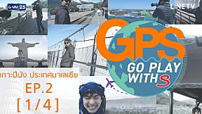 GPS : เกาะปีนัง ประเทศมาเลเซีย EP.2 [1\/4]