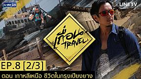 เถื่อน Travel ตอน เกาหลีเหนือ ชีวิตในกรุงเปียงยาง EP.8 [2\/3]
