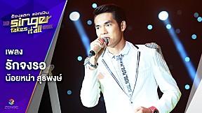 เพลง รักจงรอ - น้อยหน่า สุธิพงษ์ | ร้องแลก แจกเงิน Singer takes it all | 30 เมษายน 2560
