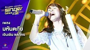 เพลง มหันตภัย - เอินเอิน ชลภัทร   ร้องแลก แจกเงิน Singer takes it all   30 เมษายน 2560