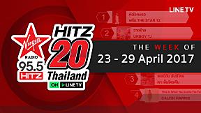 HitZ 20 Thailand  95.5 วินาทีฮิตซ์ | EP.23 | วันเสาร์ที่ 29 เมษายน 2560