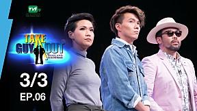 Take Guy Out Thailand Season 2   EP.6 ฮ้อ วัชรพงษ์ (29 เม.ย. 60) [3\/3]