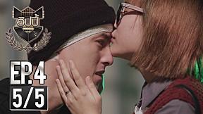 U-PRINCE Series ตอน ฮิปปี้ | EP.4 [5\/5]