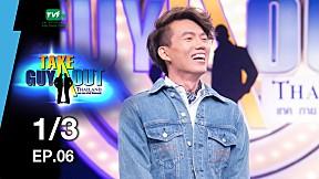Take Guy Out Thailand Season 2 | EP.6 ฮ้อ วัชรพงษ์ (29 เม.ย. 60) [1\/3]