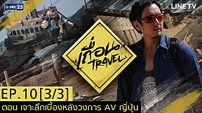 เถื่อน Travel ตอน เจาะลึกเบื้องหลังวงการ AV ญี่ปุ่น EP.10 [3\/3]