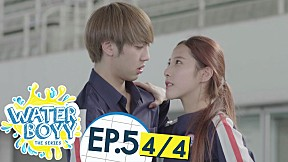Waterboyy the Series | EP.5 [4\/4]