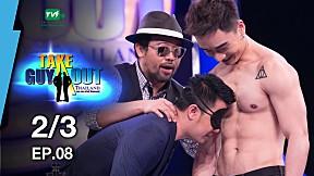 Take Guy Out Thailand Season 2 | EP.8 อั๊ต พัทธนชัย (13 พ.ค. 60) [2\/3]