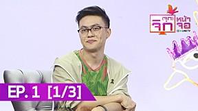 (จุก)จิกหน้าจอ ON LINE TV l EP.1 [1\/3]