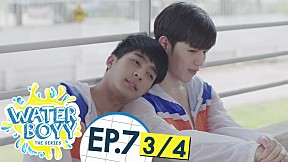 Waterboyy the Series | EP.7 [3\/4]