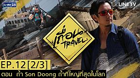 เถื่อน Travel ตอน   ถ้ำ Son Doong ถ้ำที่ใหญ่ที่สุดในโลก EP.12 [2\/3]